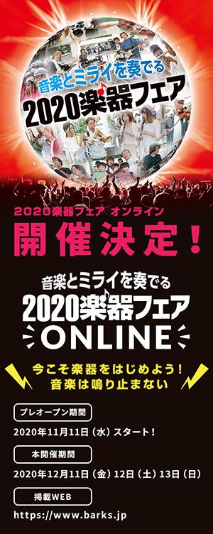 2020楽器フェア オンライン